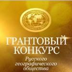 Логотип проекта (Заявка на грант РГО. 17921 Вспоминая завтра)