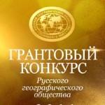 Логотип проекта (Заявка на грант РГО. 18400 Региональный геоэкологический анализ природно-техногенной геосистемы горн)