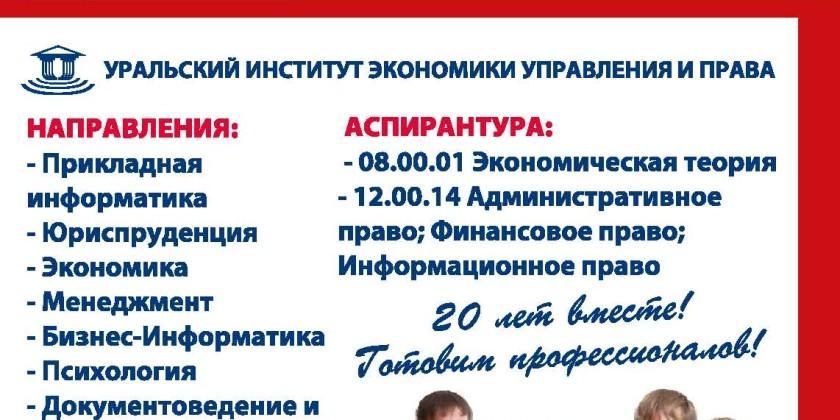 Учебные заведения Свердловской области 2013